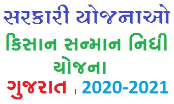 kisan Samman nidhi yojna Registration Form, Doccuments, Status, List, Eligibility, Benefits and All Information