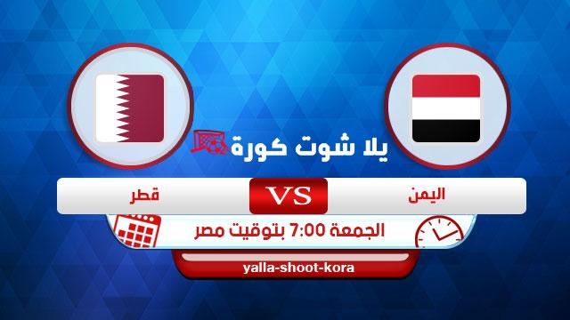 yemen-vs-qatar
