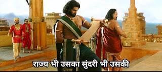 rajy bhi usska sundri bhi uski | Baahubali 2: The Conclusion Meme Templates