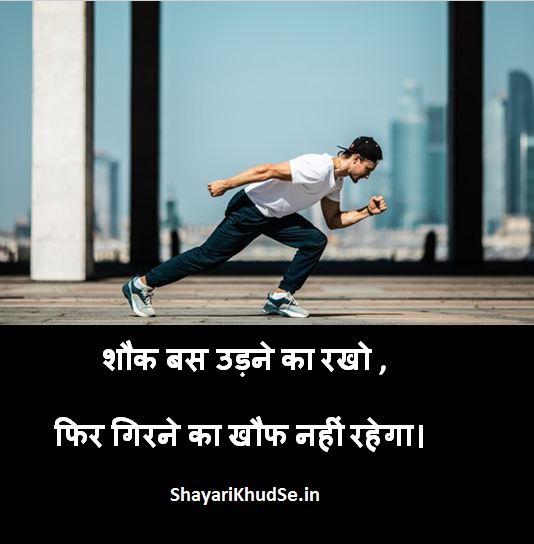 latest motivational shayari images, motivational shayari images