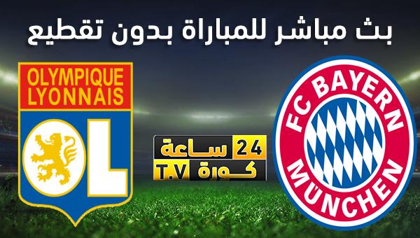 مشاهدة مباراة بايرن ميونخ وليون بث مباشر بتاريخ 19-08-2020 دوري أبطال أوروبا