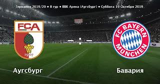 Аугсбург – Бавария смотреть онлайн бесплатно 19 октября 2019 прямая трансляция в 16:30 МСК.