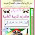 جميع مذكرات التربية الإسلامية للسنة الثالثة 3 الجيل الثاني