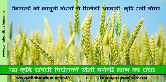 New Bill Allow Farmers To Sell Produce At Any Place-कृषि क्षेत्र में आयेगा आमूलचूल बदलाव