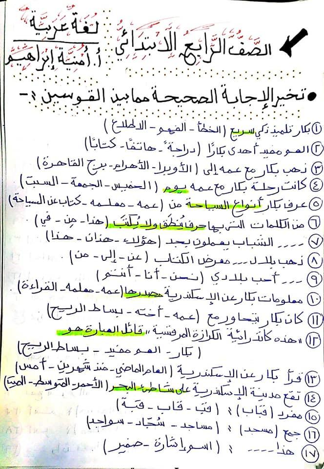 336 سؤال اختيار من متعدد للصف الرابع الابتدائي يشمل كل أجزاء المنهج قراءة ونصوص ونحو ومواطن جمالية 1