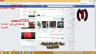 طريقة تفعيل خاصية المتابعة في فيس بوك الصورة رقم (1)