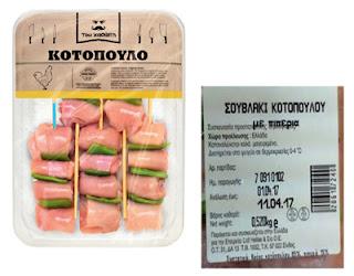 """ΕΦΕΤ: Ανάκληση μη ασφαλούς τροφίμου """"Σουβλάκι κοτόπουλου με πιπεριά"""" από τα LIDL"""