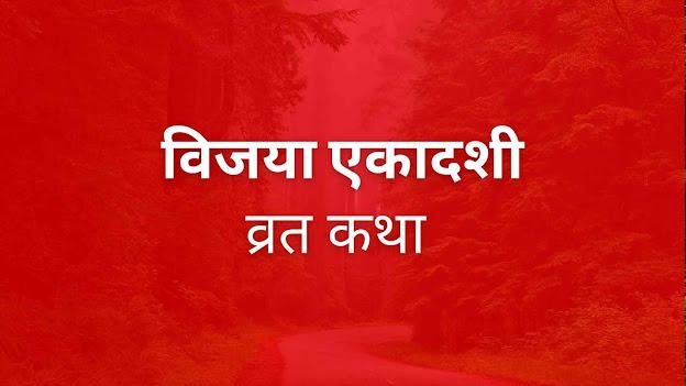 vijaya ekadashi, विजया एकादशी, विजया एकादशी व्रत कथा,
