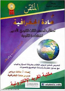 نوطة مادة الجغرافيا الصف الثالث الثانوي الأدبي ـ مالك درباس ـ منهاج حديث pdf