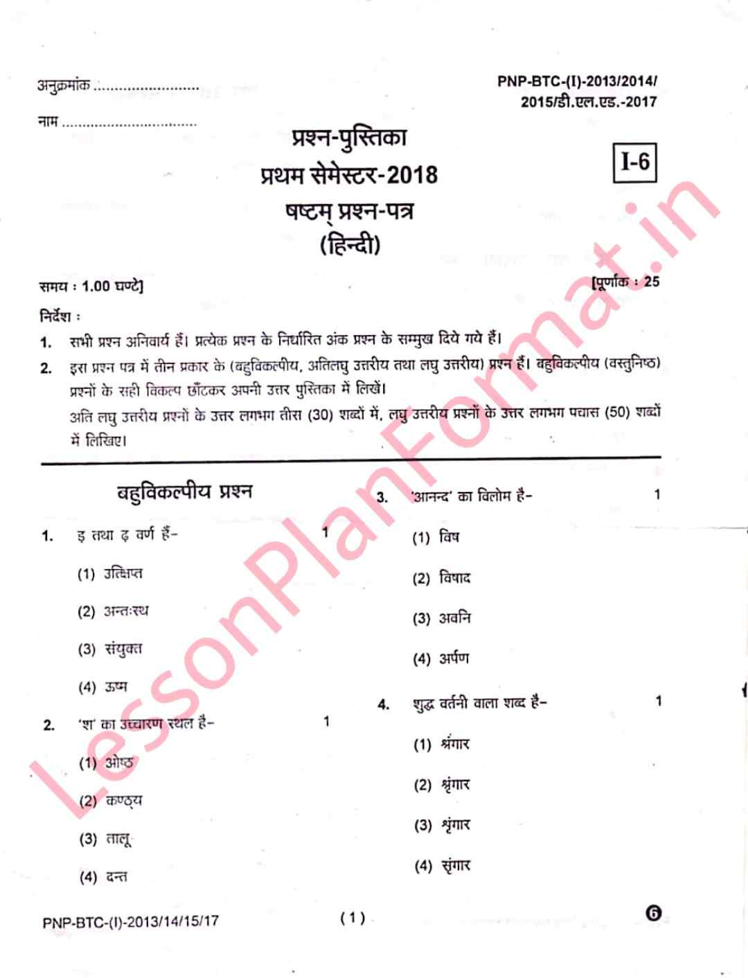 D. El. Ed. 1st Semester Hindi Paper 2018