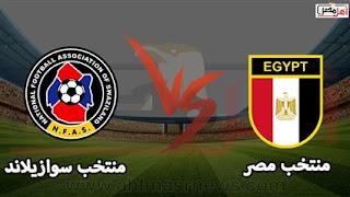 موعد وتشكيل مباراة مصر وسوازيلاند الثلاثاء الموافق 16 من أكتوبر 2018