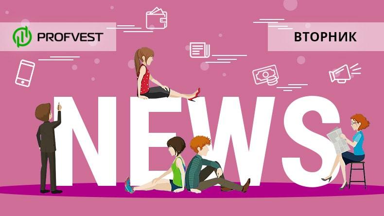 Новости от 17.03.20