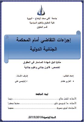 مذكرة ماستر: إجراءات التقاضي أمام المحكمة الجنائية الدولية PDF