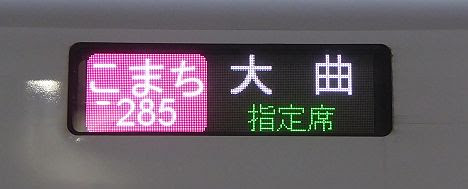 【大曲行 こまち号】大曲花火大会に伴い東京駅に出現!