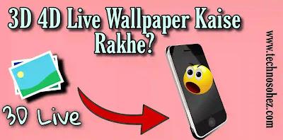 Apne Photo ka 3D और 4D live Wallpaper kese Banaye?