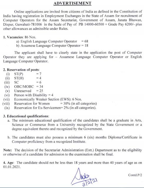 SAD Assam Secretariat Computer Operator Recruitment 2021 latest update