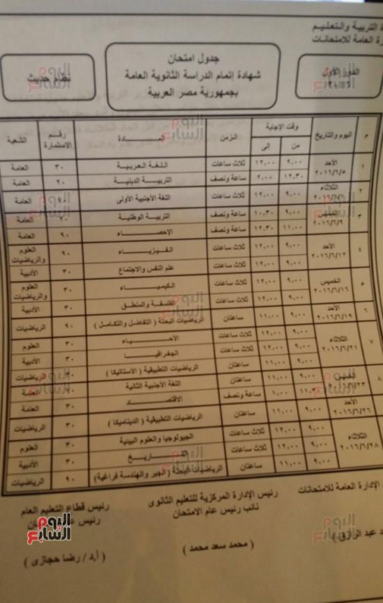 جدول امتحانات الثانوية العامة المحدث والنهائي 2016 وزارة التربية