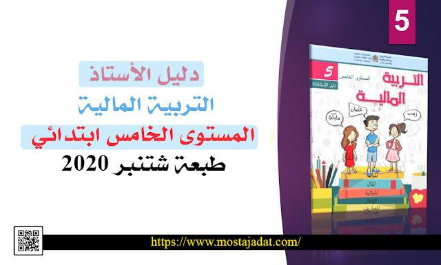 دليل الأستاذ - مادة التربية المالية - المستوى الخامس ابتدائي طبعة شتنبر 2020.