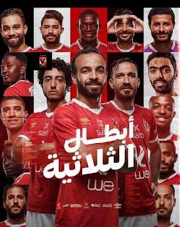 الاهلى بطل كأس مصر 2020