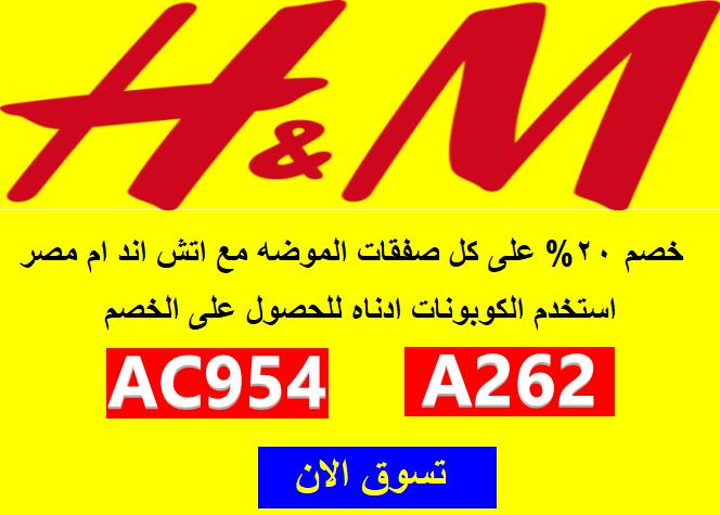رموز خصم H&M مصر 20% على كل صفقات الموضه للخريف والشتاء