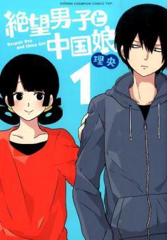 Zetsubou Danshi to Chuugoku Musume Manga