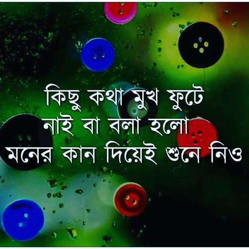 bangla romantic quotes in bangla font