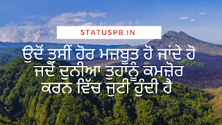 Punjabi Motivational images