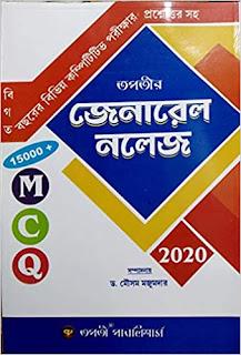 Tapatir General Knowledge 2020 (তপতীর জেনারেল নলেজ ২০২০)
