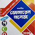Tapatir General Knowledge 2020 (তপতীর জেনারেল নলেজ ২০২০) । বাংলা বই