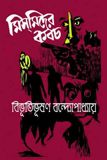 মিস্মিদের কবচ - বিভূতিভূষণ বন্দ্যোপাধ্যায় Michmider Kabachi by Bibhutibhushan Bandyopadhyay