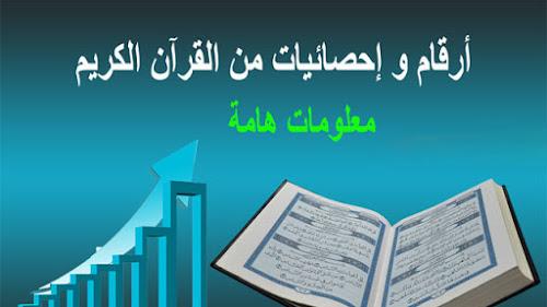 بعض المعلومات و إحصائيات القرآنية ربما لم تسمع بها من قبل