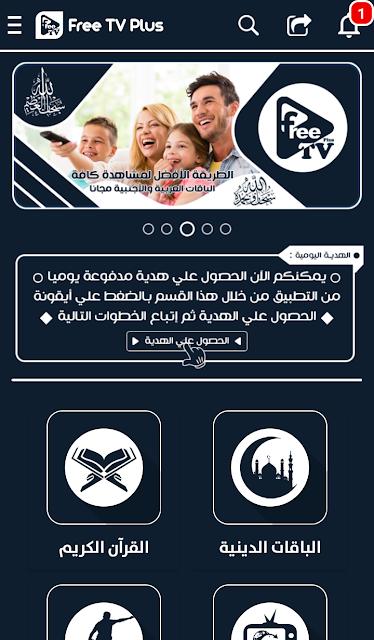تحميل 7 تطبيقات لمشاهدة القنوات المشفرة على هاتفك الاندرويد 2021