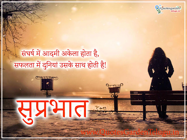 Best Good morning quotes in hindi with life shayari
