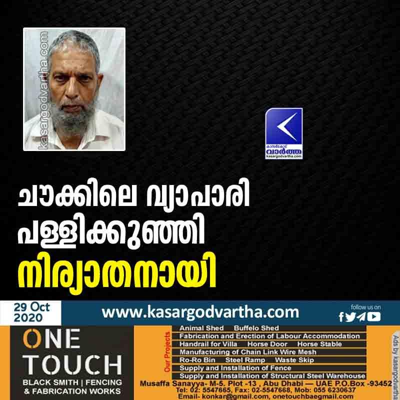 Pallikunji of Chowki was passed away
