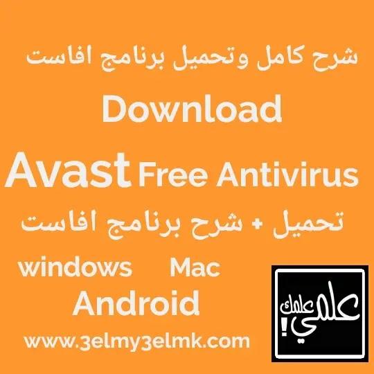 تحميل وشرح برنامج افاست Avast Free Antivirus | شرح كامل لتحميل وتشغيل برنامج افاست Avast Free Antivirus