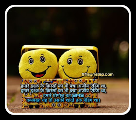 Best collection funny shayari in hindi