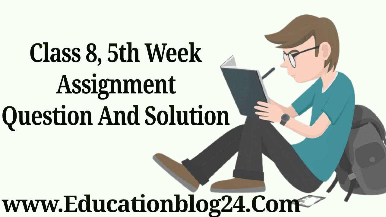 ৮ম শ্রেণীর ৫ম সপ্তাহের এসাইনমেন্ট সমাধান PDF | Class 8, 5th Week Assignment Question And Solution