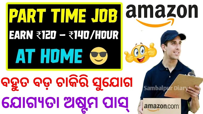 Job In Amazon Delivery boy Earn Money 25000 per month