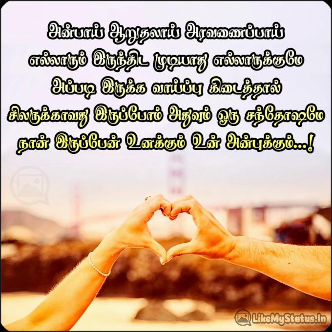 அன்பு ஆறுதல் அரவணைப்பு... Tamil Kavithai For Lovers...