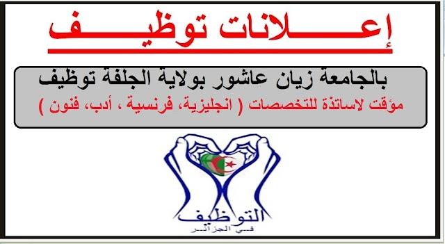 اعلان عن فتح توظيف بجامعة زيان عاشور بالجلفة ( استاذ مؤقت)