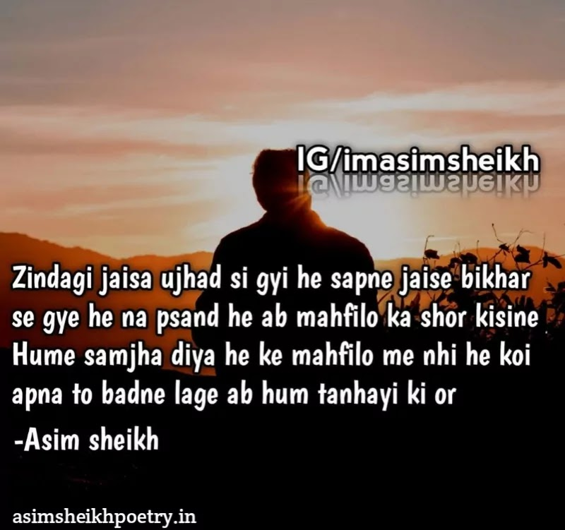 sad hindi shayari for love | asimsheikhpoetry.in