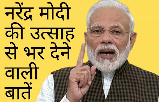 Narendra modi best motivational thoughts in hindi,narendra modi inspirational thoughts in hindi
