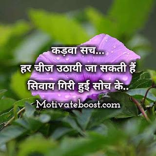Good morning sachi baate in hindi