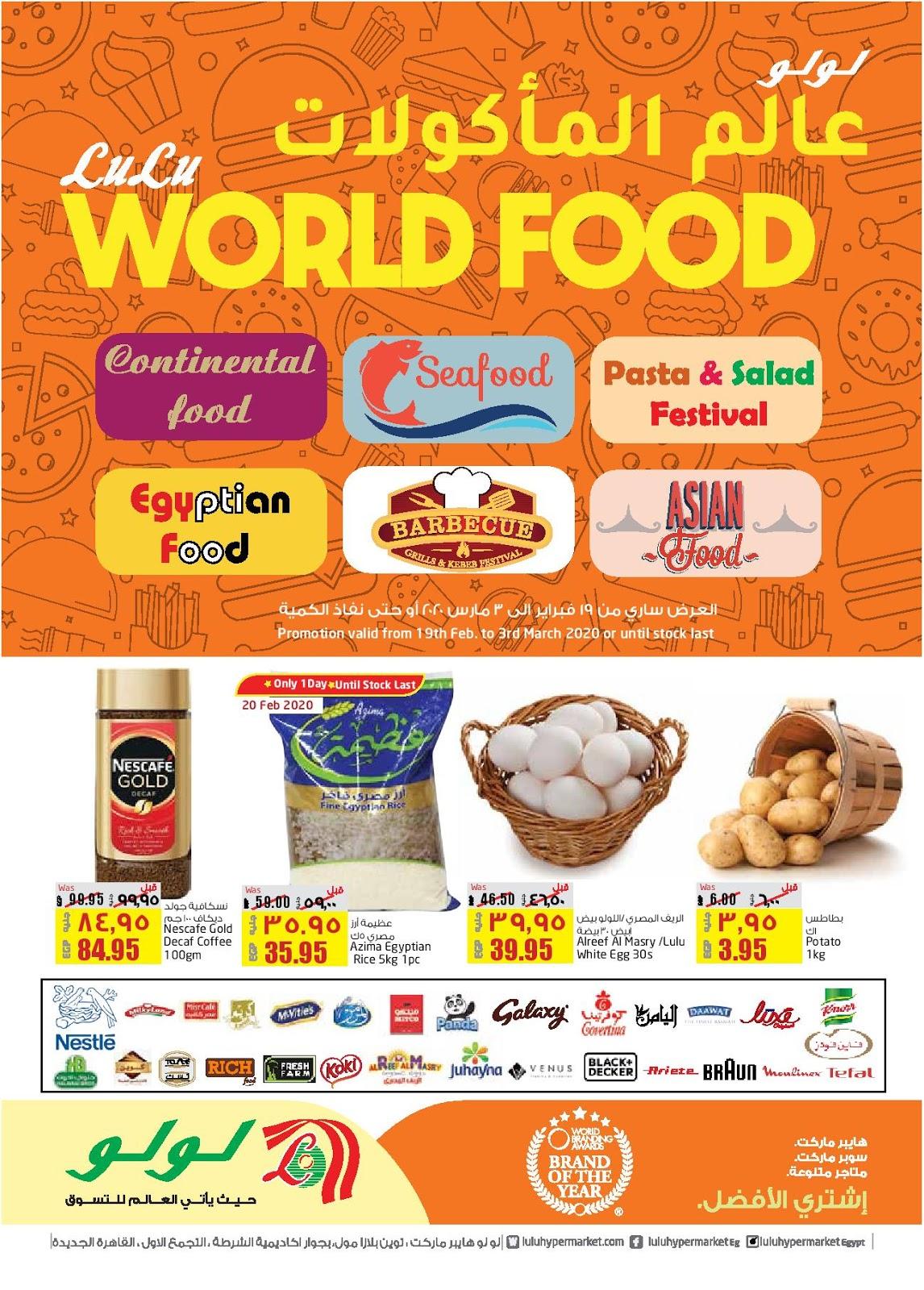 عروض لولو مصر من 19 فبراير حتى 3 مارس 2020 عالم المأكولات