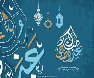 صور تهنئة عيد أضحي مبارك