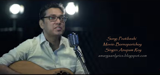 Protibeshi lyrics | Anupam roy
