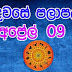 Lagna Palapala 2020-04-09| ලග්න පලාපල | රාහු කාලය | Rahu Kalaya 2020