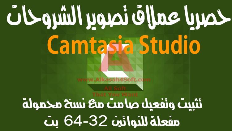 تحميل camtasia studio 8 مفعل 32 bit