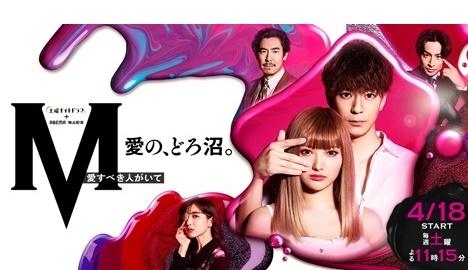 M Ai Subeki Hito ga Ite cast