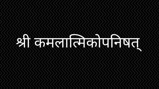 श्री कमलात्मिकोपनिषत् | Shri Kamalatmika Upnishad |